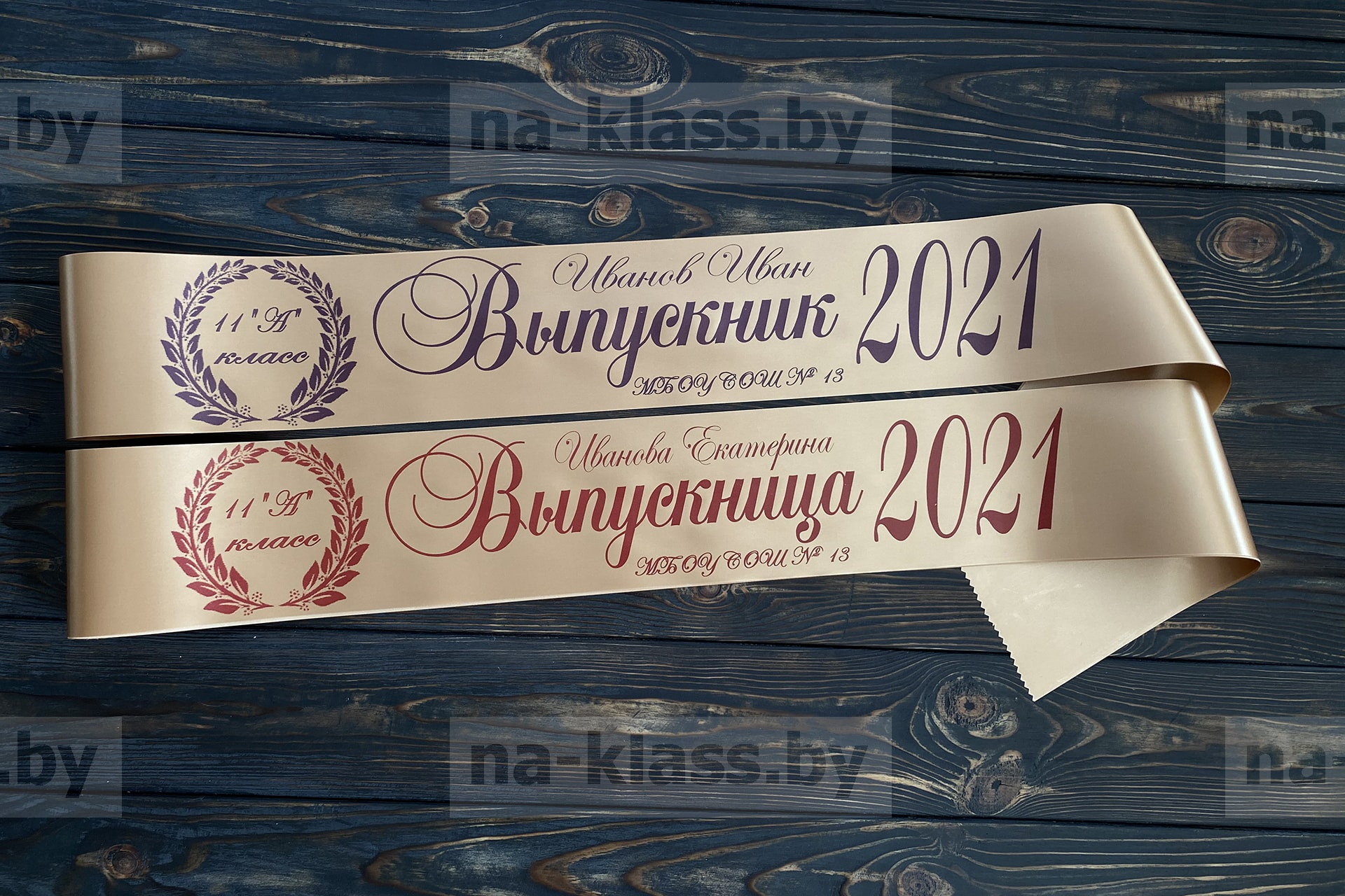 Ленты выпускник выпускной 2021