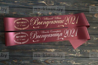 ленты для выпускников 11 класса