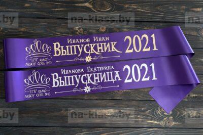 каталог лента новый выпуск 2021