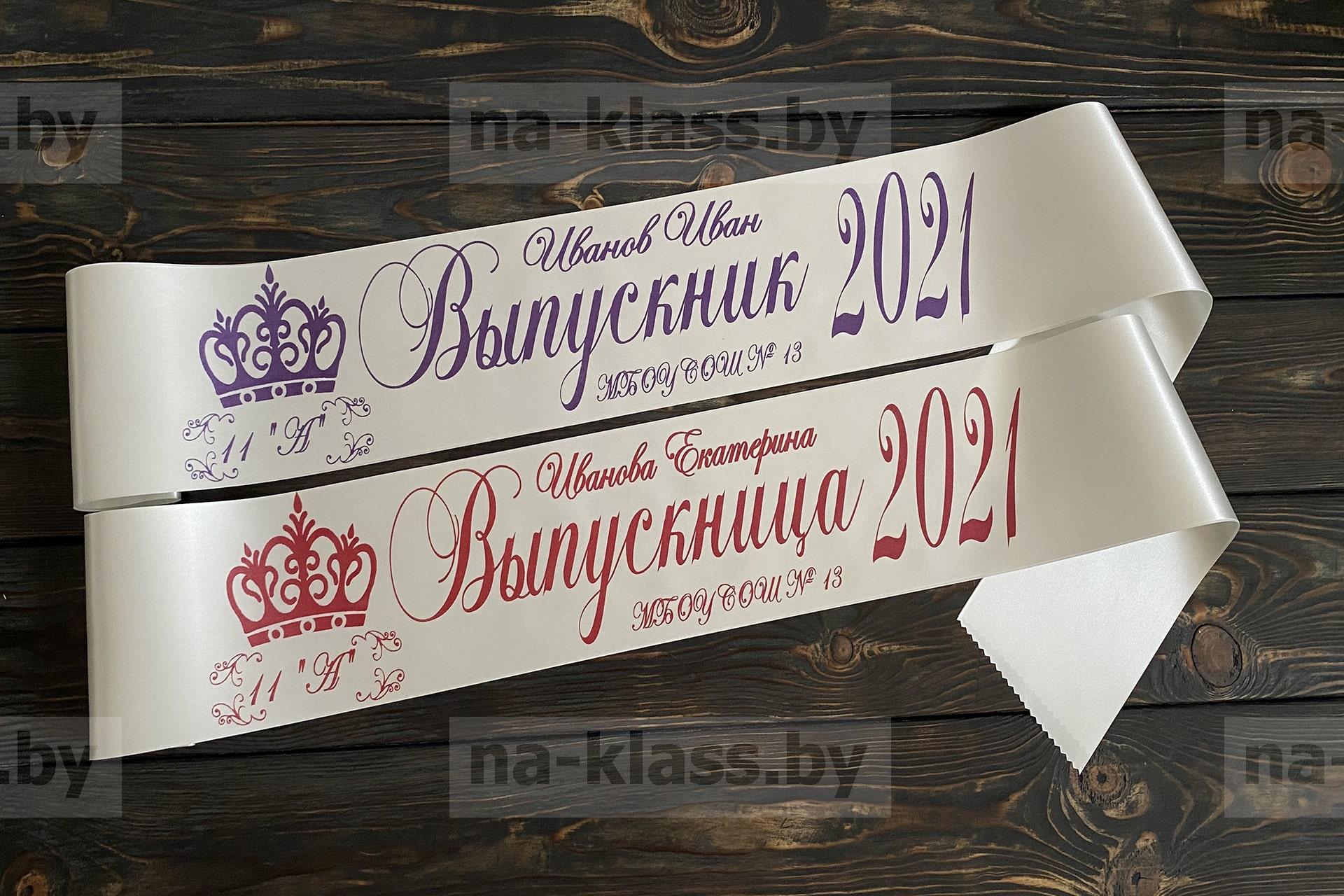 выпускные ленты москва