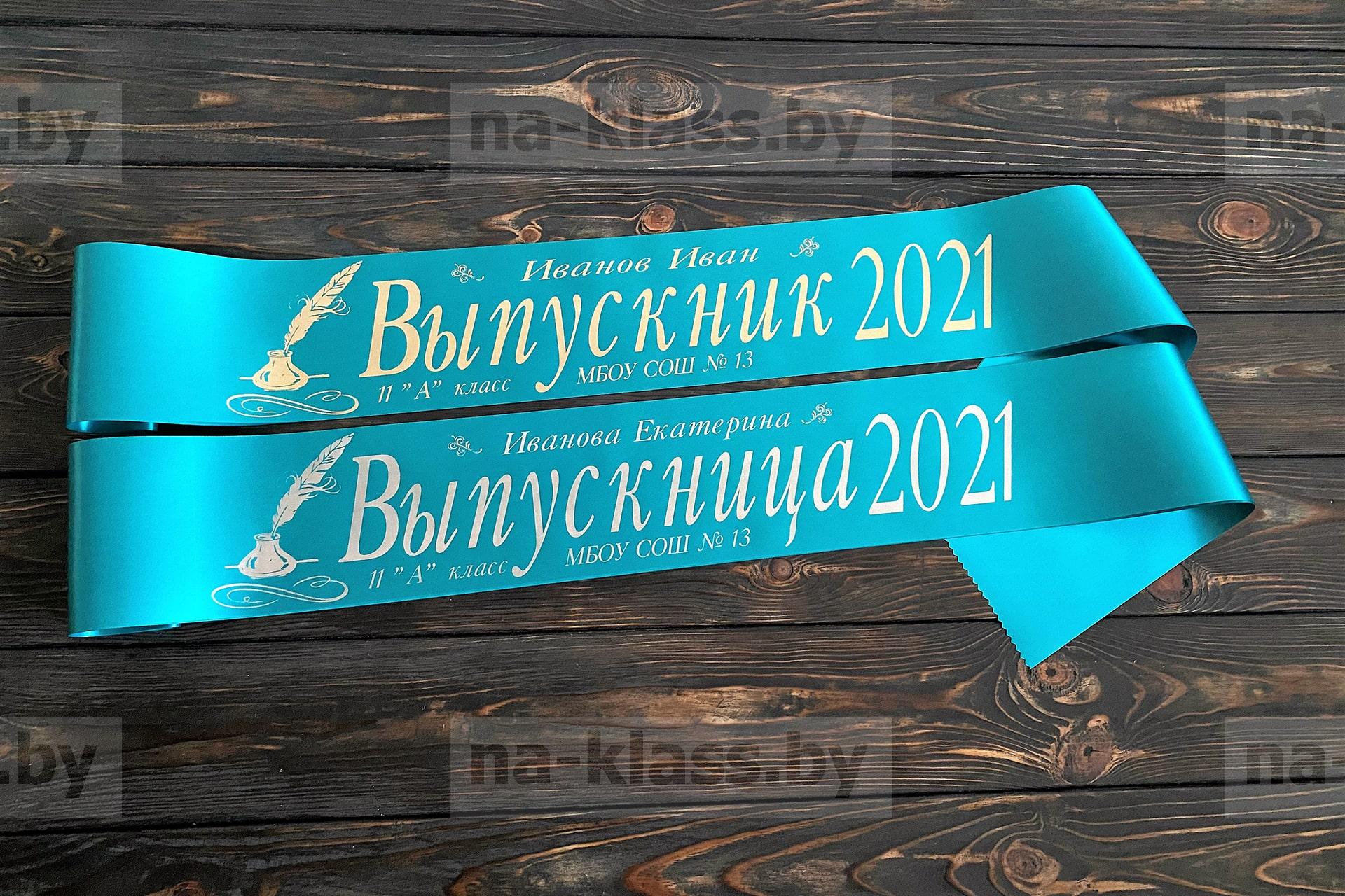 выпускная лента 2021 купить