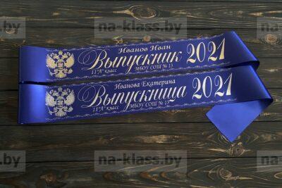 синие выпускные ленты