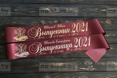 выпускник 2021 ленты