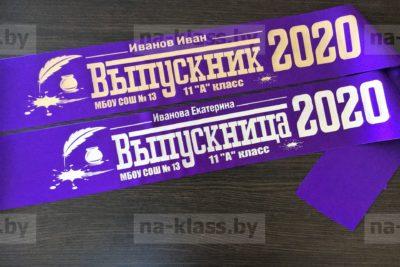 ленты на выпускной в Волгограде