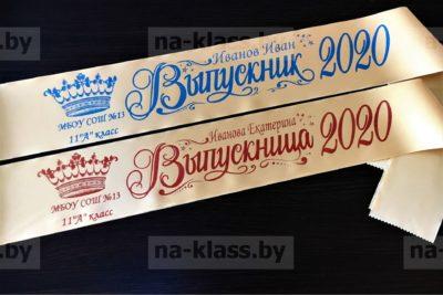 Выпускные ленты 2020 в Петропавловск-Камчатский