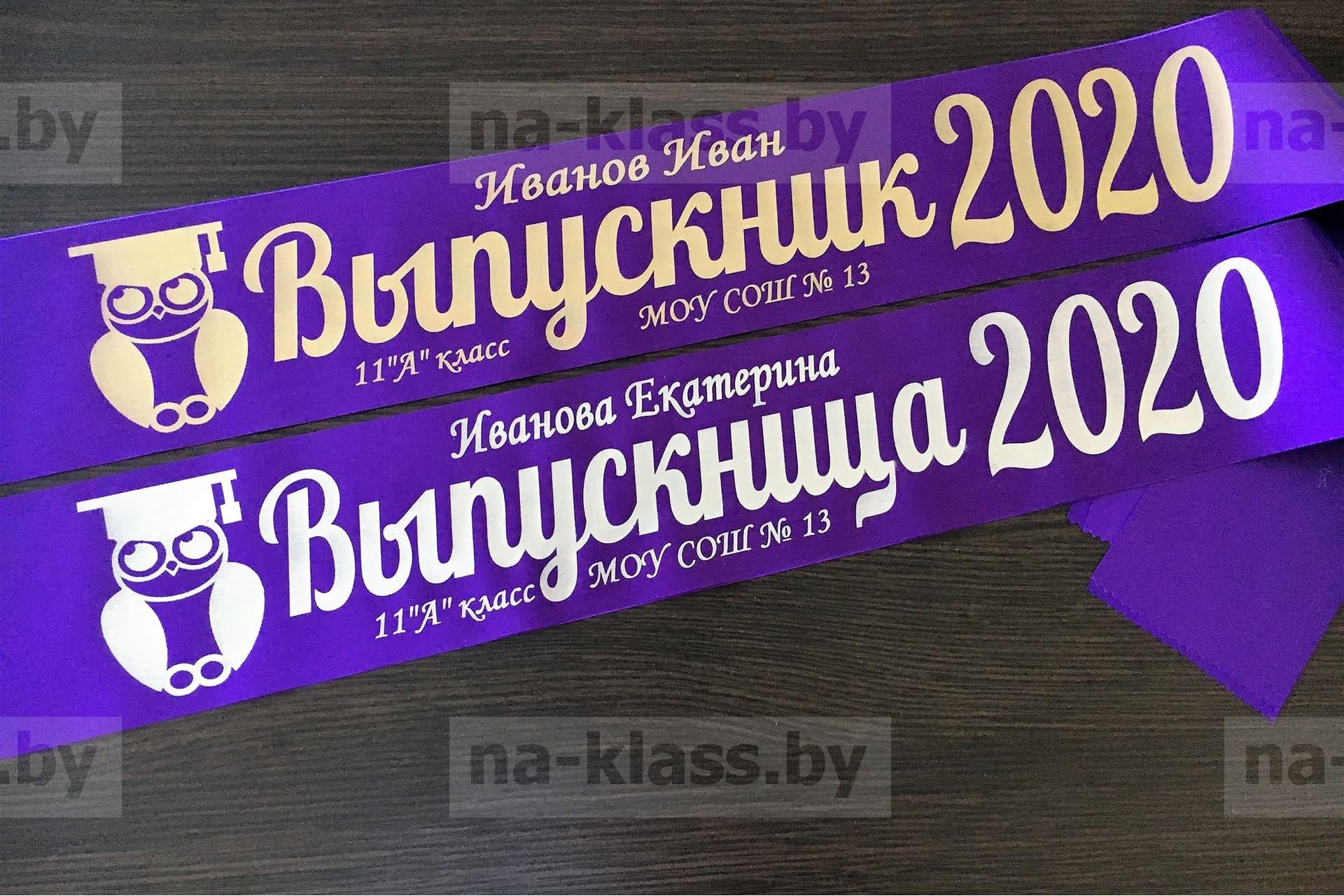Выпускны именные ленты в Костроме