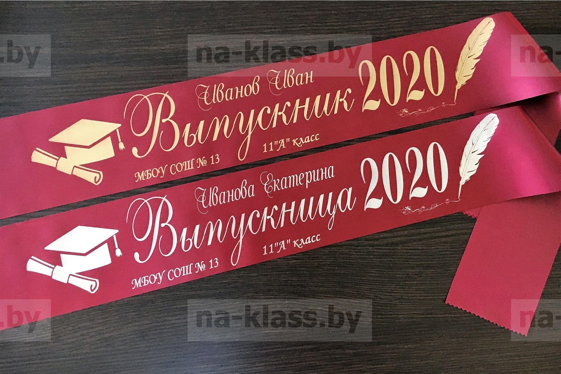 Выпускные именные ленты в Липецке