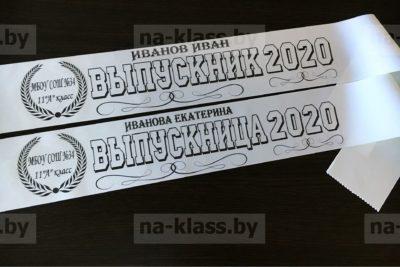 Выпускные именные ленты в Магадане