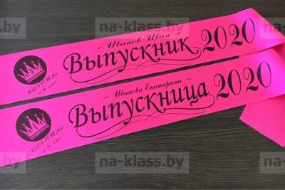Выпускные именные ленты в Москве
