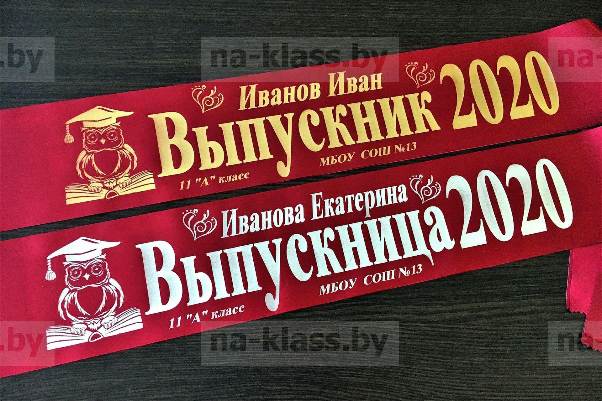 Выпускные Именные ленты в Великом Новгороде