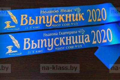Выпускные именные ленты в Омске