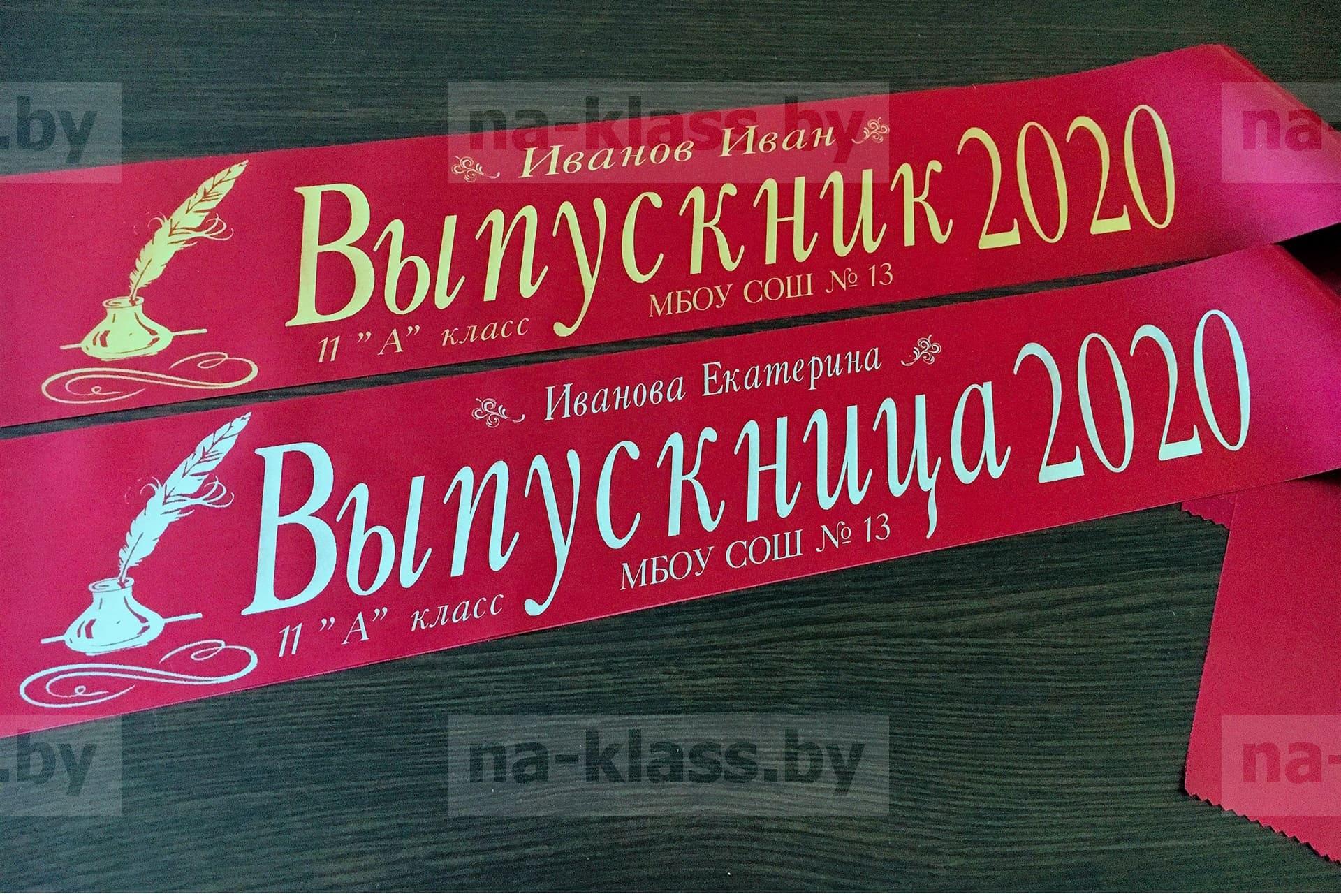 Выпускные именные ленты в Оренбурге
