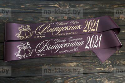 ленты для выпускников 2021