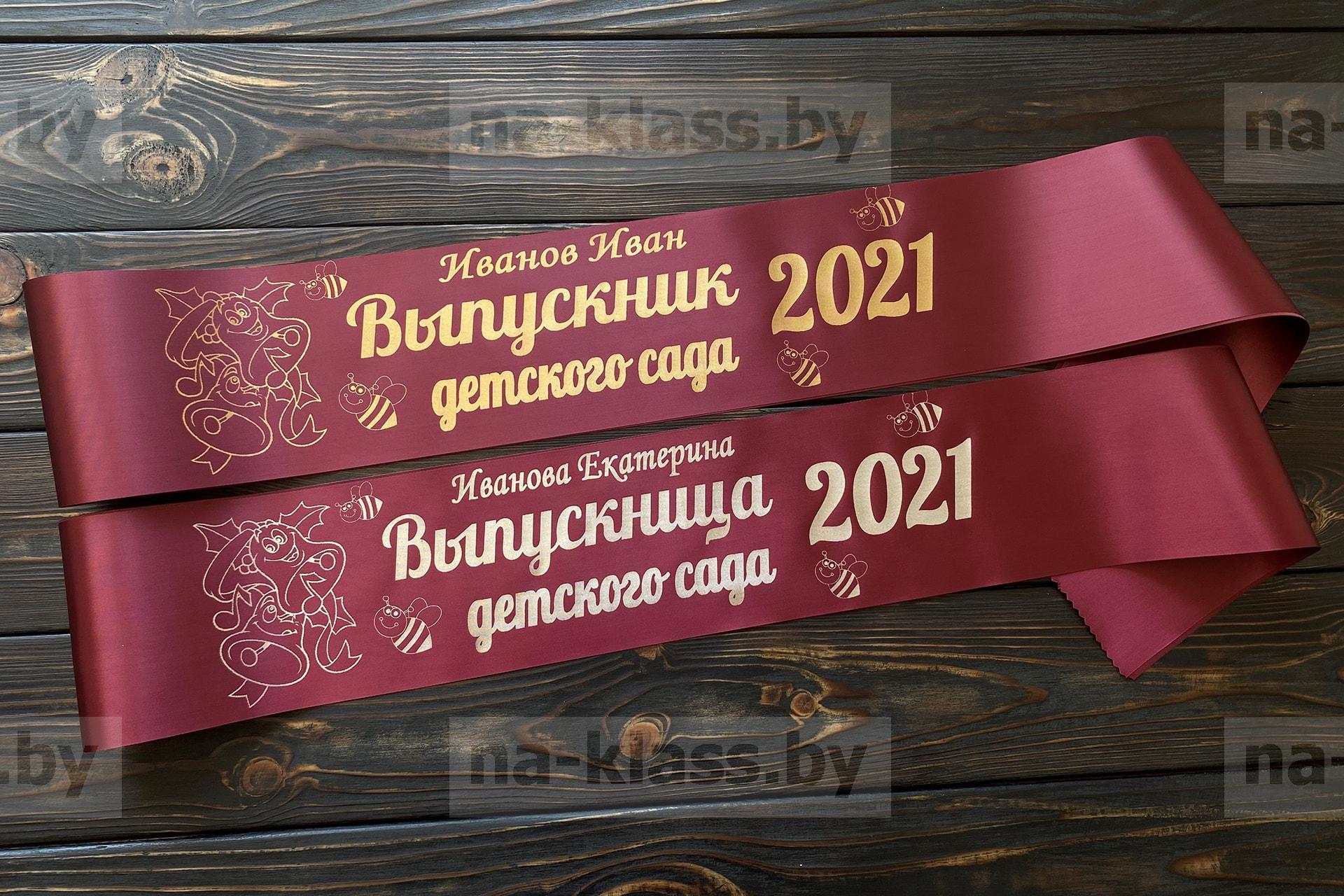 бордовые ленты на выпускной