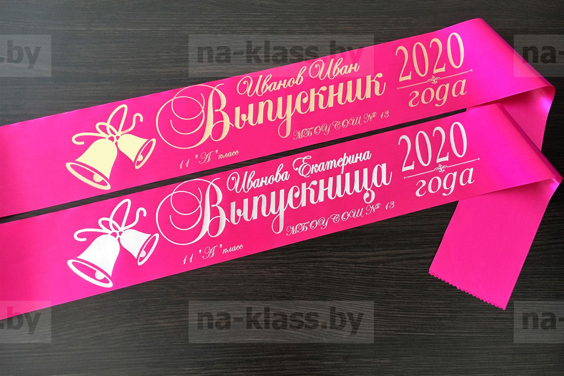 Лента выпускник 2021 Республика Калмыкия