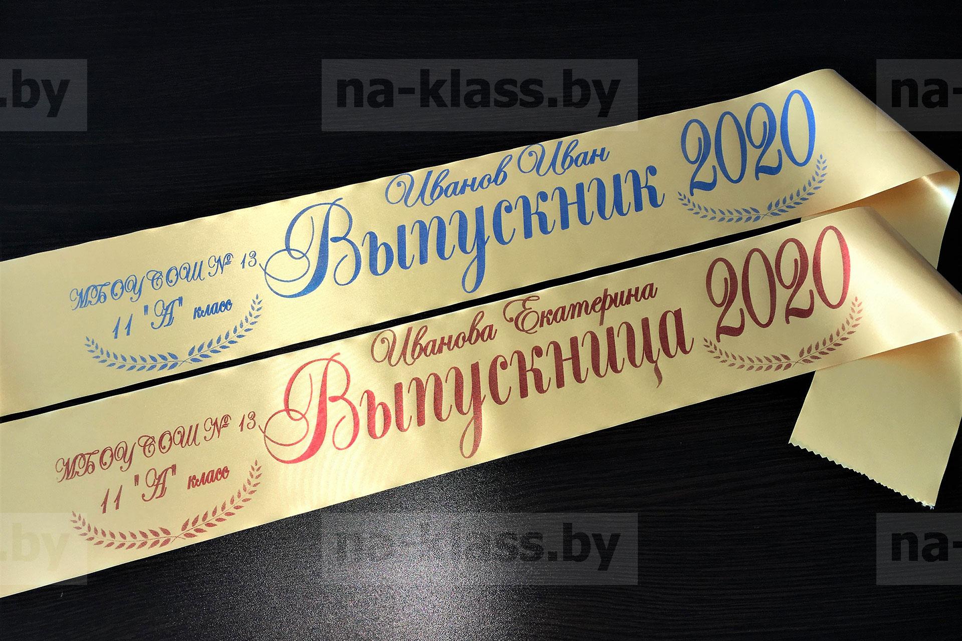 Выпускные ленты 2021 Республика Мордовия