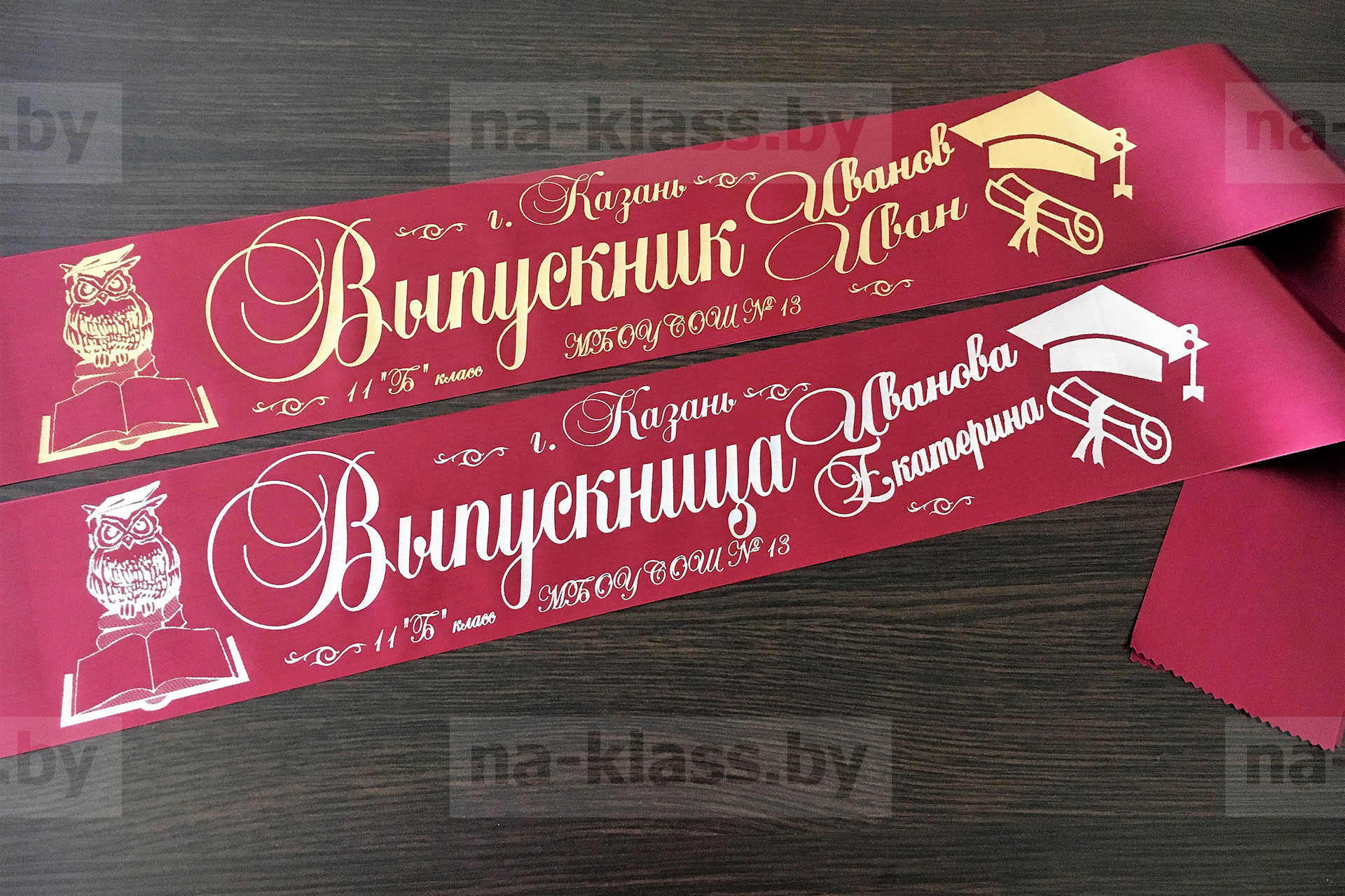 Выпускные ленты в Ижевске