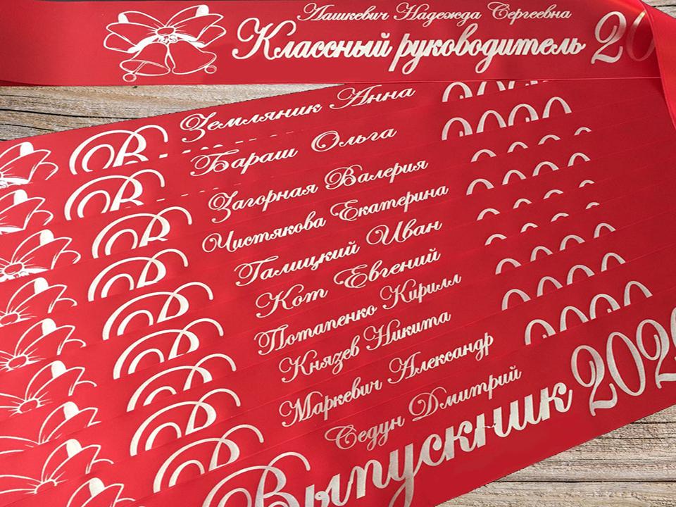 Выпускные ленты в Краснодаре 2020