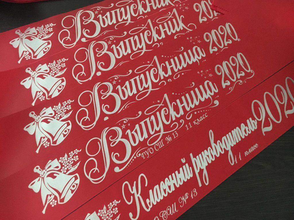 Выпускные ленты в Минске
