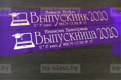 Выпускные именные ленты в Перми