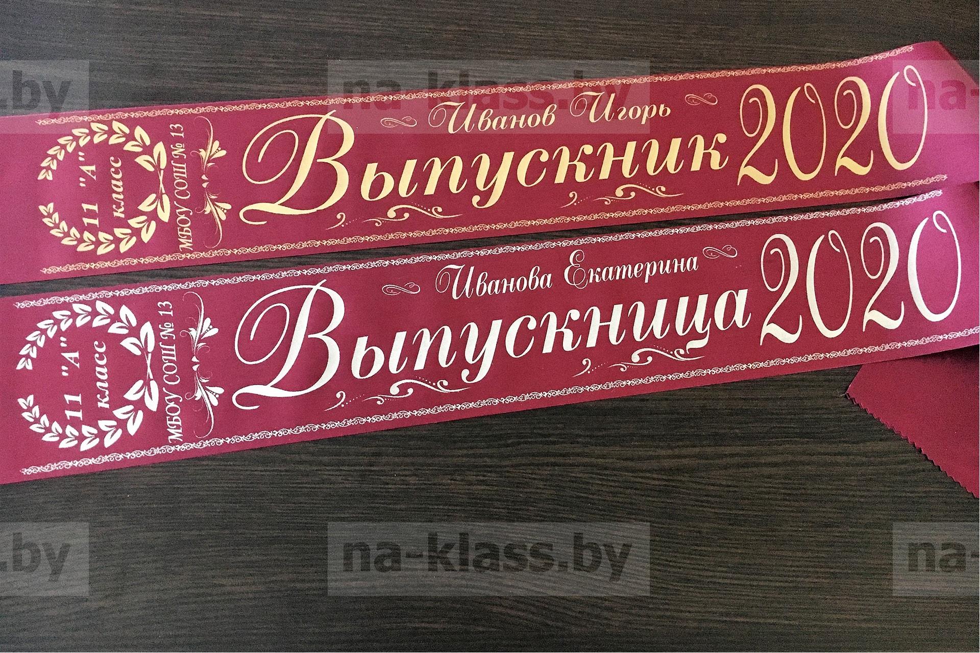 Выпускные именные ленты в Екатеринбурге