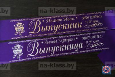 Ленты для выпускников в Чебоксарах