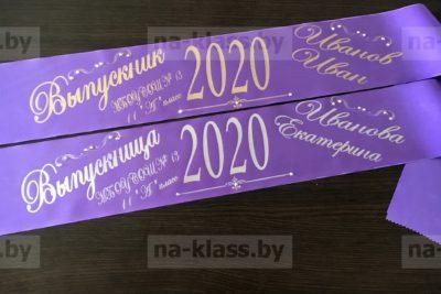 Ленты на выпускной в Черкесске