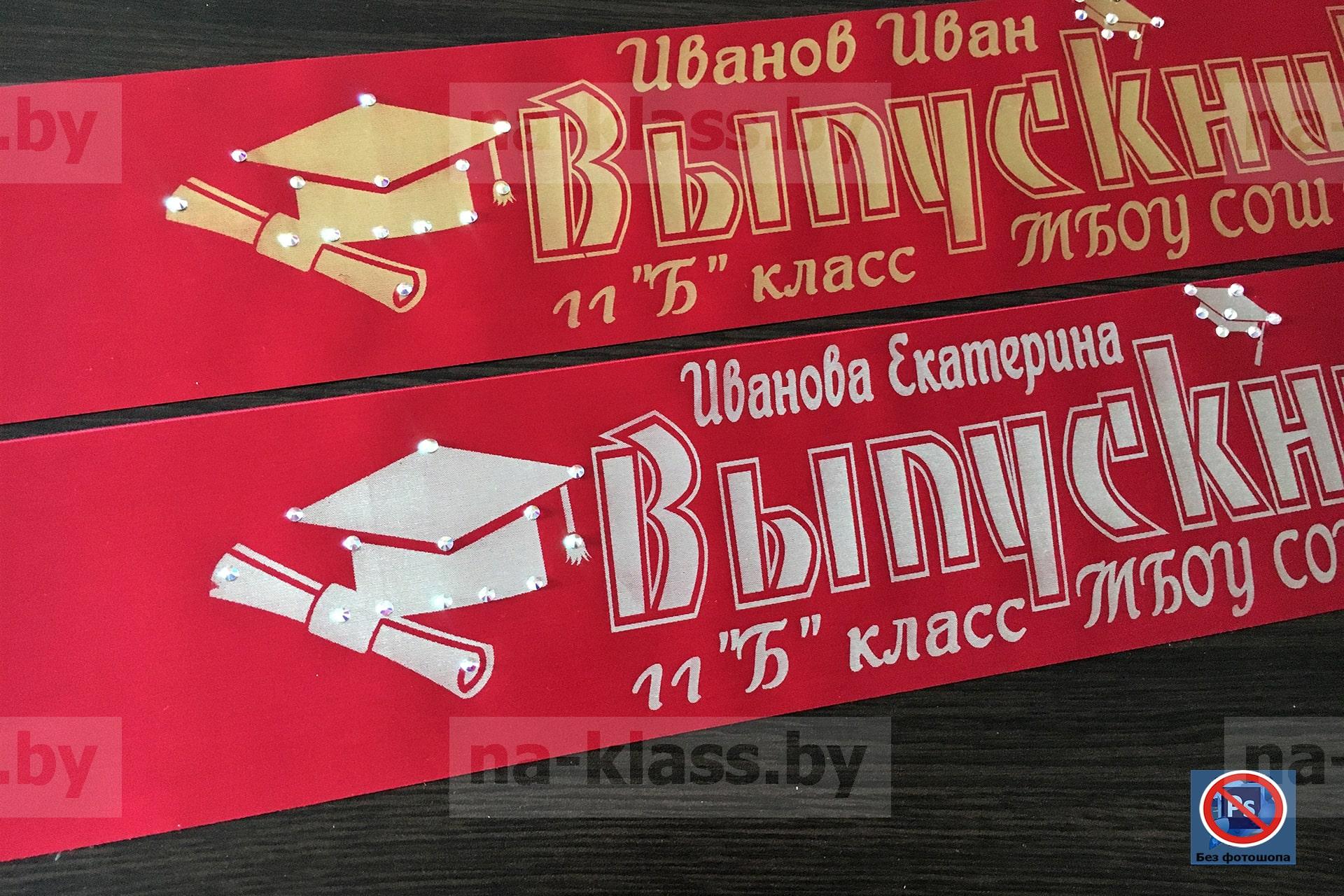 Лента Выпускник в Кызыле