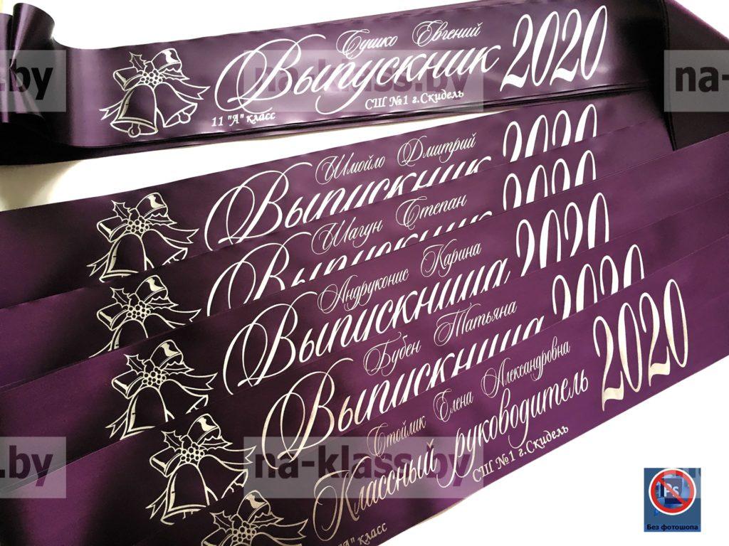 Тёмно-фиолетовые Выпускные ленты