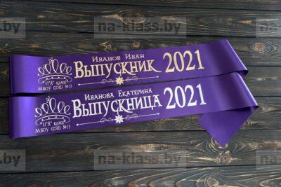 Лента Выпускник 2021
