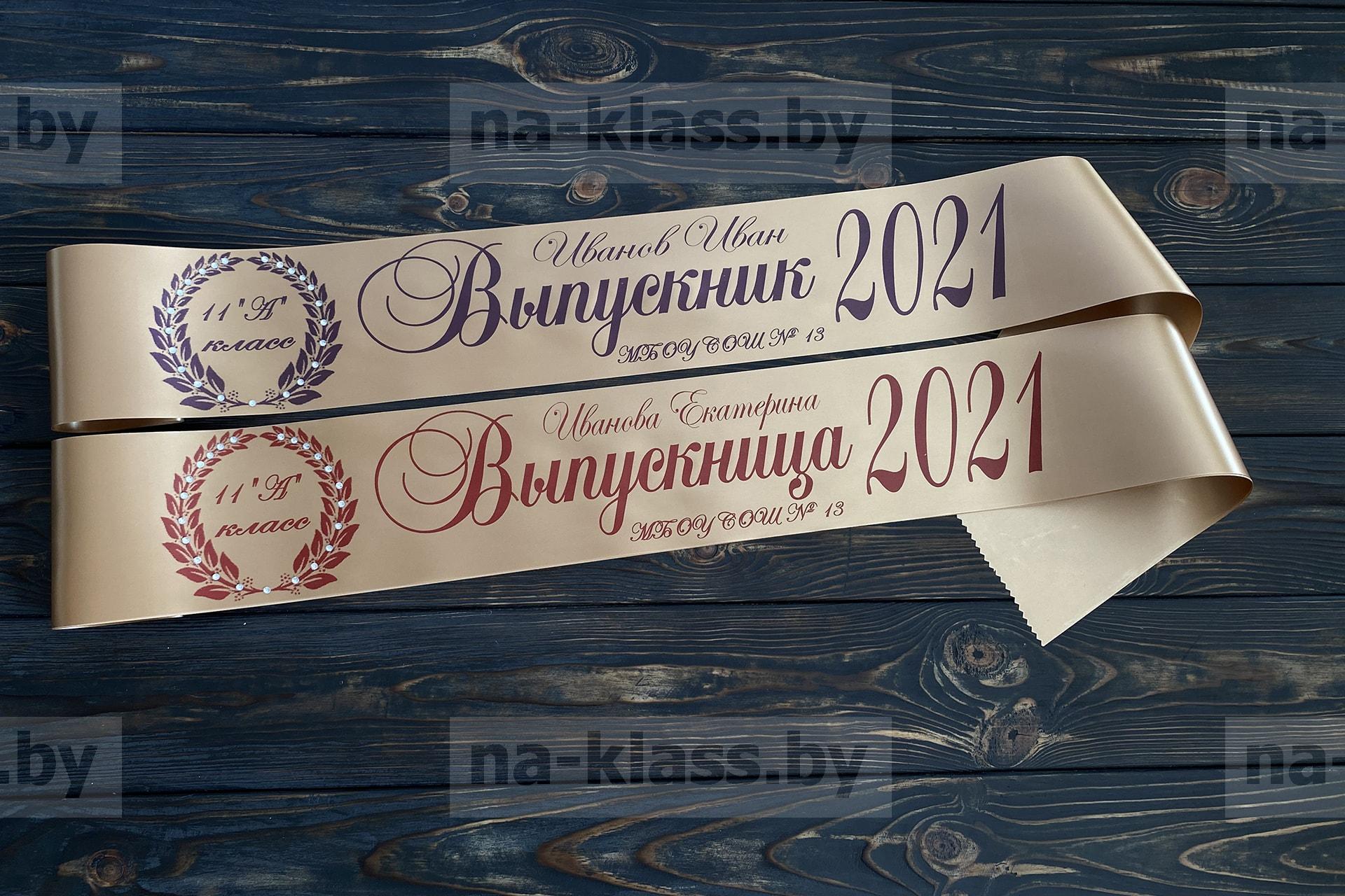 Лента Выпускник 2021, цвет бежевый