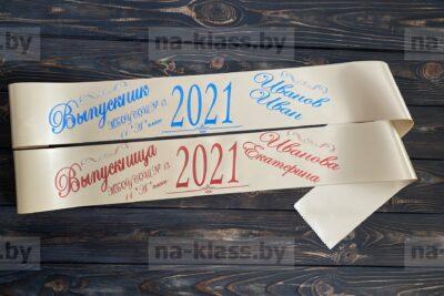 ИМЕННАЯ ЛЕНТА СО СТРАЗАМИ ВЫПУСКНИК 2020 ДИЗАЙН № 9 (ЦВЕТ НА ВЫБОР)