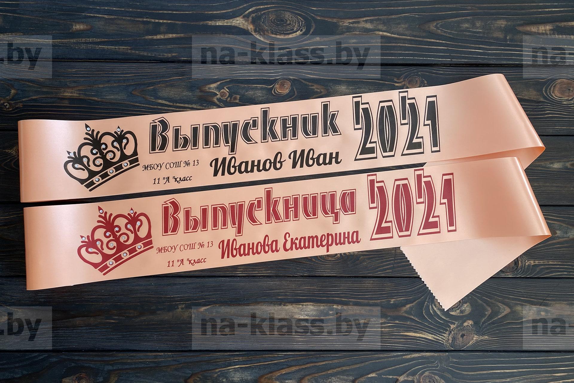"""Лента """"Выпускник 2021"""""""