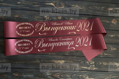 "Лента ""Выпускник 2021"", сатин бордо, фольга"