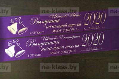 Именные Выпускные ленты в Бобруйске