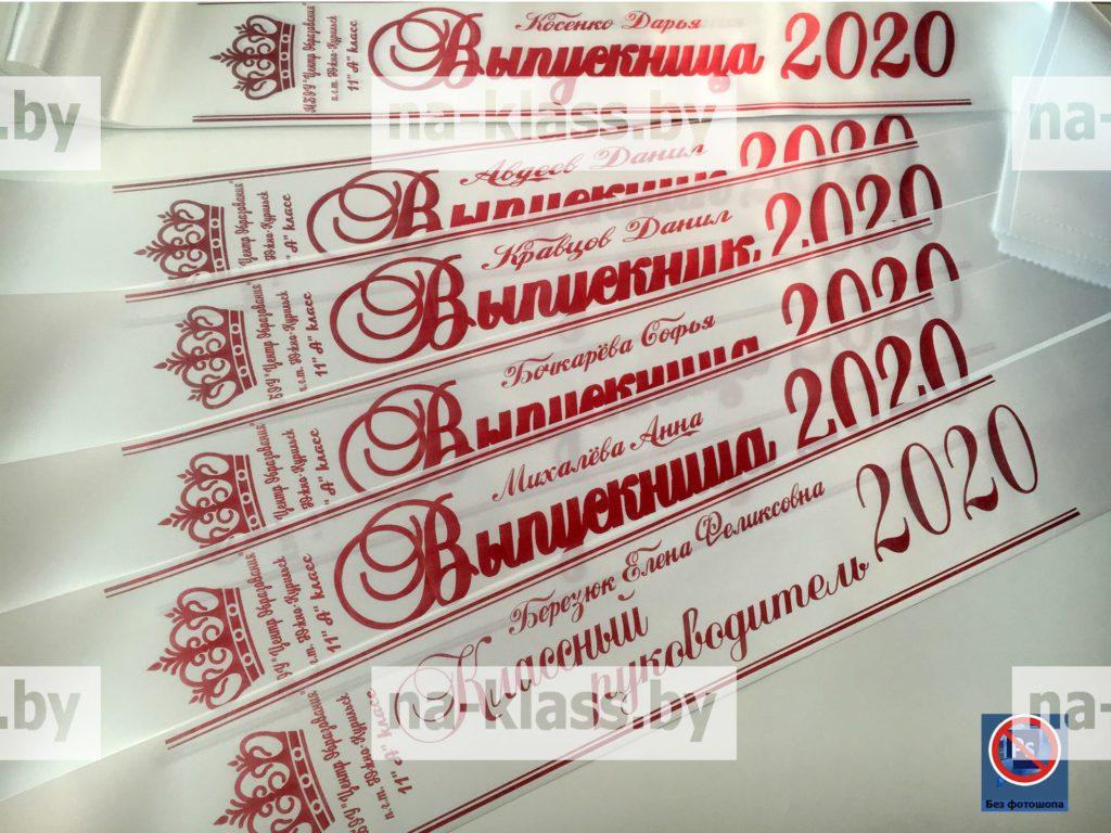 Ленты на выпускной вечер для выпускников