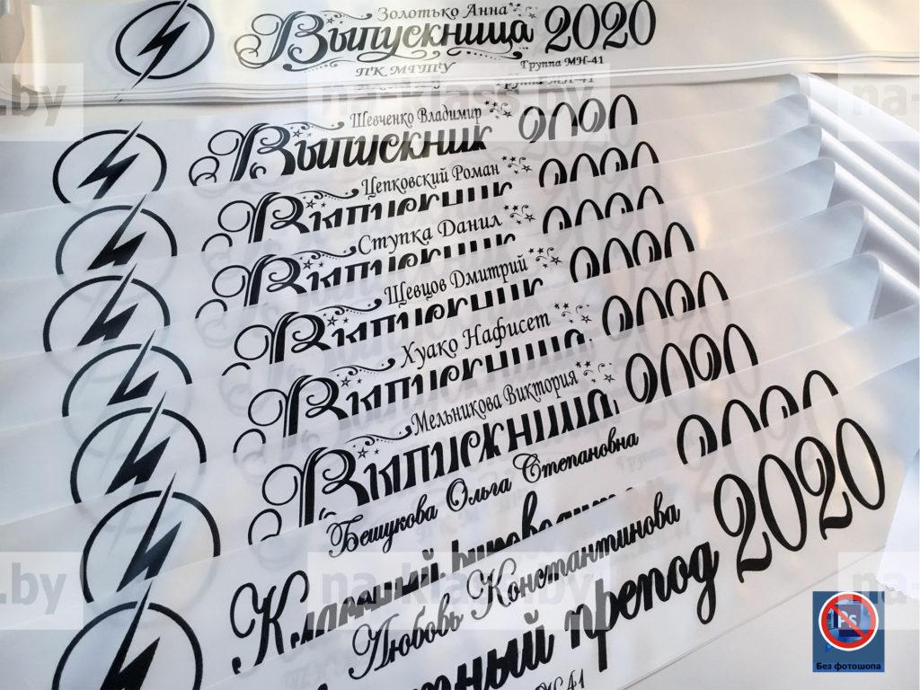 Выпускные ленты Майкоп МГТУ, ленты для выпускников, индивидуальный дизайн