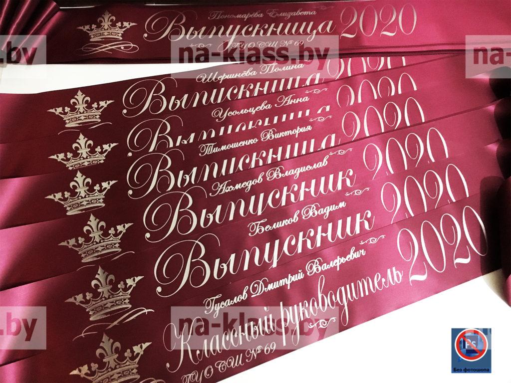 ленты на выпускной, выпускные ленты гуо сош №69 г. Минска