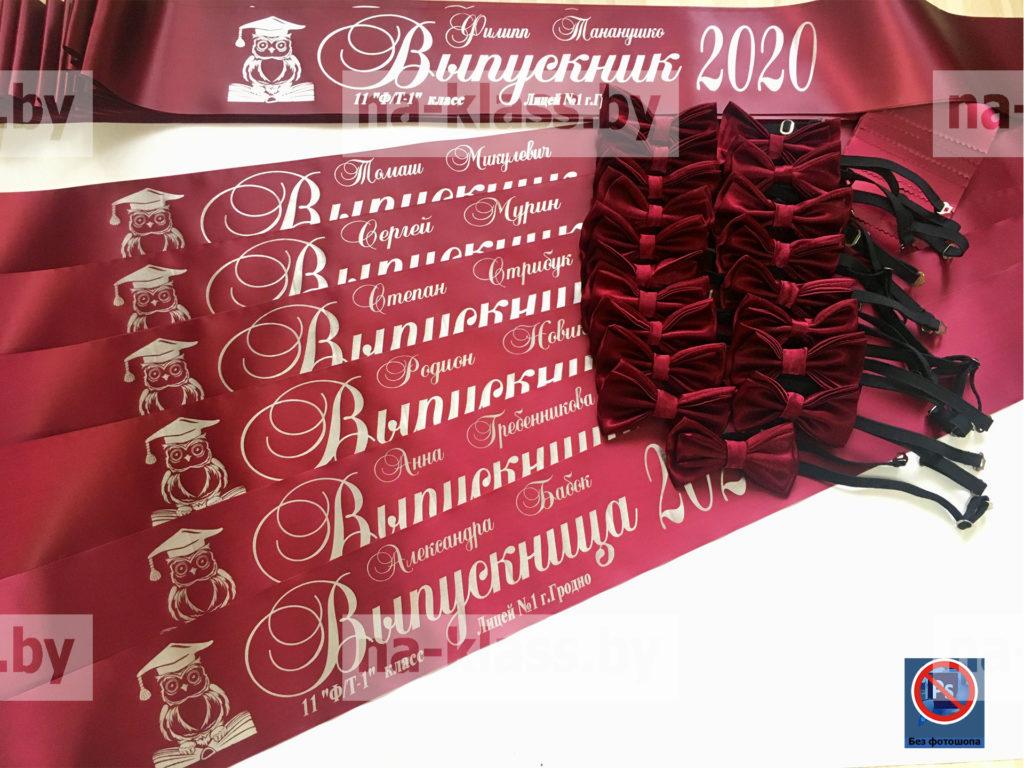 Выпускные ленты, ленты для выпускников в Гродно