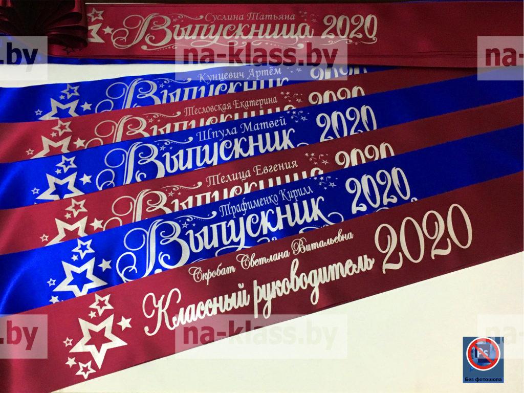 Ленты выпускник, лента выпускника в Москве и области. Ленты для выпускников