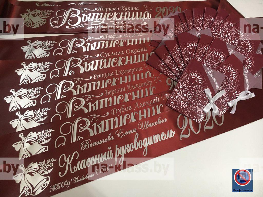 Выпускные ленты в ХМАО, ленты для выпускников, посёлок Алябьевский