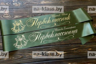 выпускные ленты, ленты для 1 сентября первоклассников