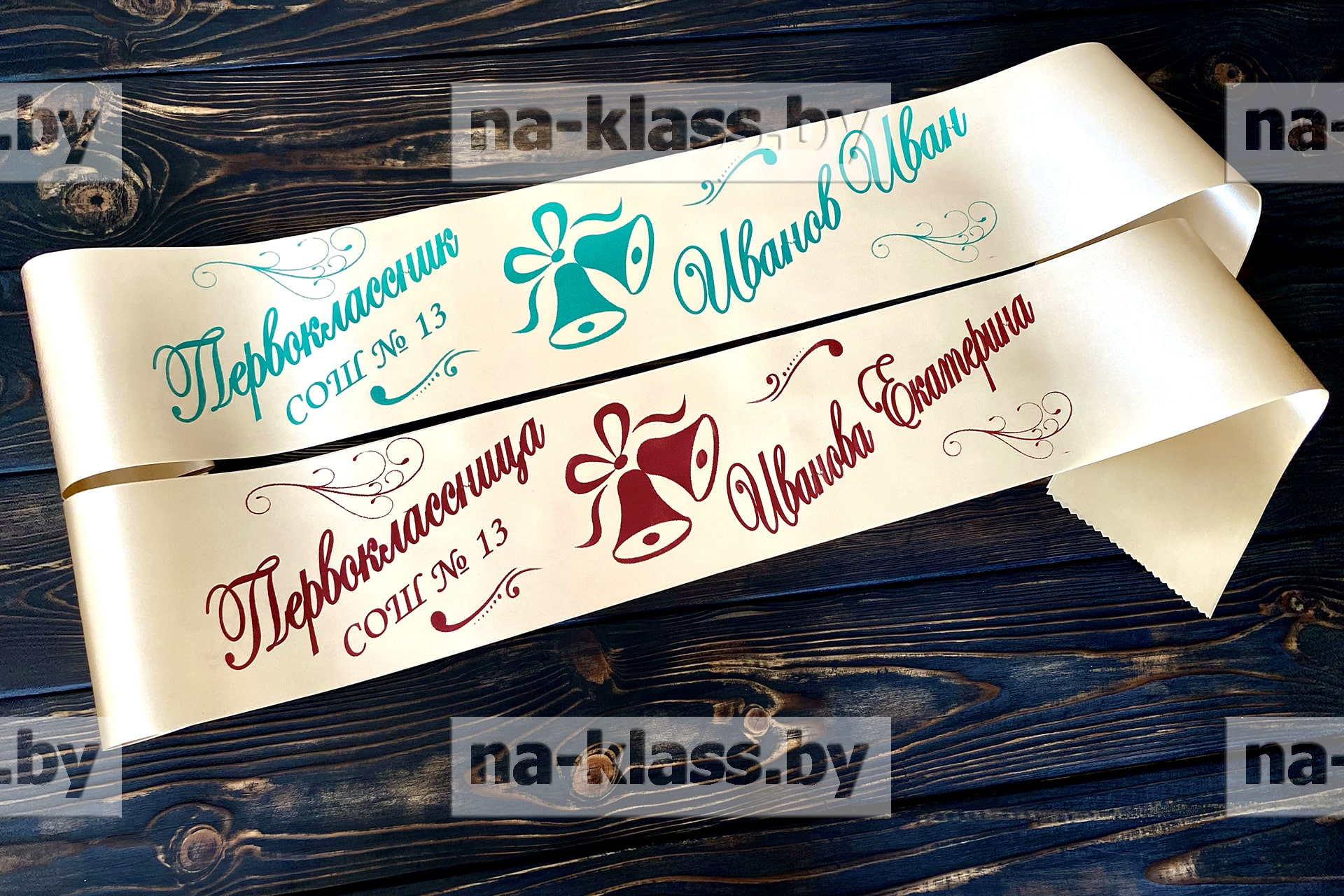 Лента Первоклассник, цвет ленты и надписи на выбор