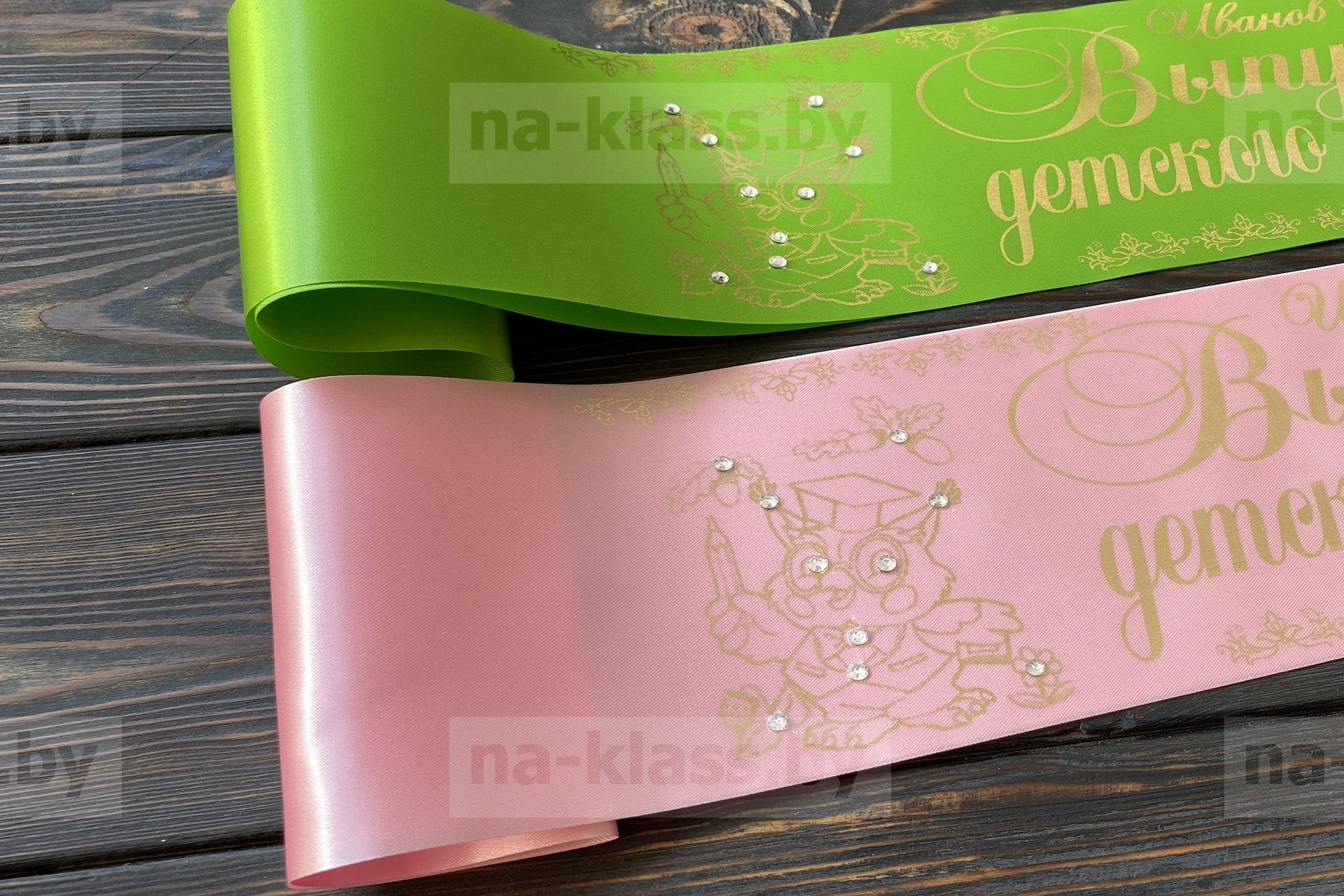 выпускные ленты для детского сада