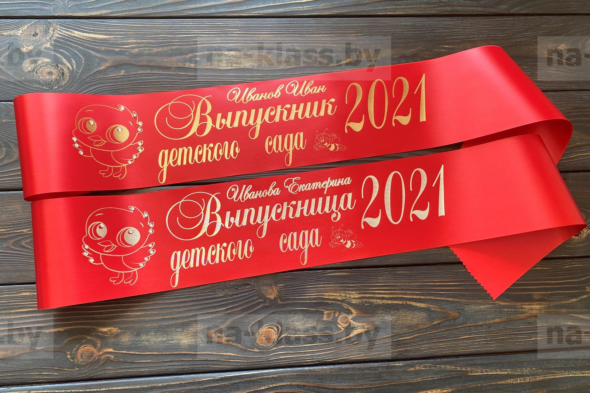 Ленты для выпускников в москве